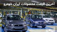قیمت محصولات ایران خودرو | جدول قیمت ها