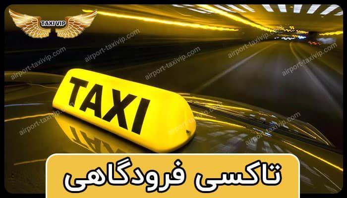 بهترین تاکسی فرودگاه بین شهری