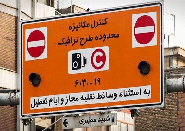 تغییر ساعت اجرای طرح ترافیک در تهران / جزئیات کامل