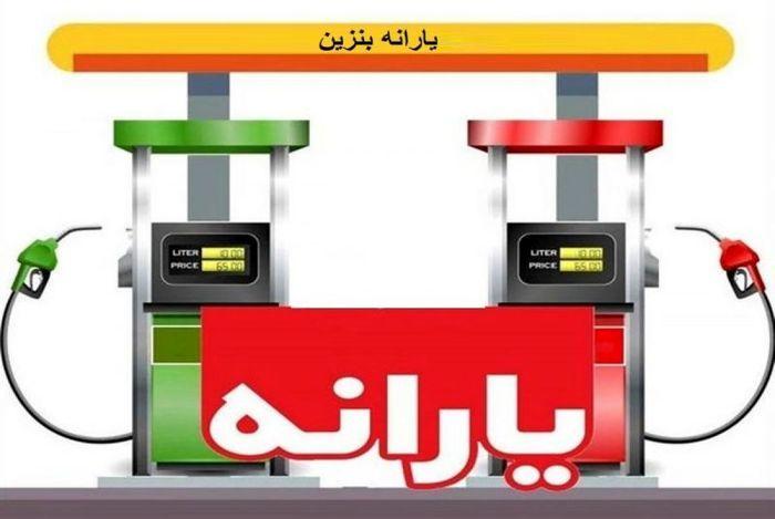 تقابل بنزین ۱۱ هزار تومانی با یارانه ۲ میلیونی!